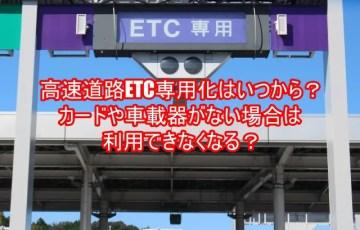 高速道路ETC専用化はいつから?カードや車載器がない場合は利用できなくなる?5