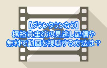 【ダウンタウンなう】梶裕貴出演の見逃し配信や無料で動画を視聴する方法は?5