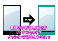 MNPの手数料無料化はいつから始まる?オンライン手続きの方法は?6