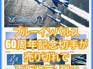 ブルーインパルス60周年記念切手が売り切れで再販や第2弾の可能性は?6