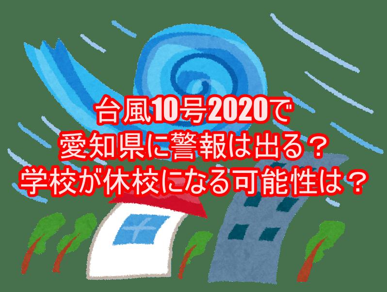 沖縄 暴風 警報 いつまで