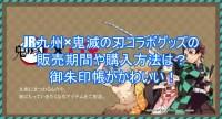 JR九州×鬼滅の刃コラボグッズの販売期間や購入方法は?御朱印帳がかわいい!11