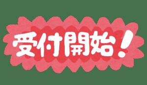 【愛知県】プレミアム付き食事券の購入方法は?販売日はいつからで対象店舗はどこ?9