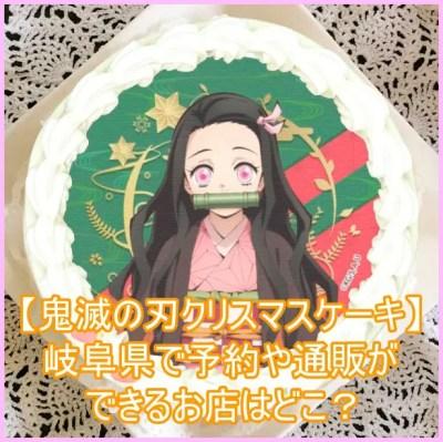 【鬼滅の刃クリスマスケーキ】岐阜県で予約や通販ができるお店はどこ?5