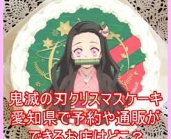 鬼滅の刃クリスマスケーキを愛知県で予約や通販ができるお店はどこ?8