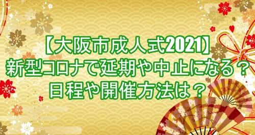 【大阪市成人式2021】新型コロナで延期や中止になる?日程や開催方法は?6