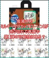 鬼滅の刃ミルキーマグカップ(ローソン)が売り切れで再販や第4弾の可能性はある?8