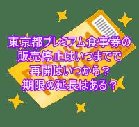 東京都プレミアム食事券の販売停止はいつまでで再開はいつから?期限の延長はある?4