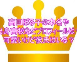 高田ぽる子の本名や出身高校などプロフィールは?可愛いけど彼氏はいる?3