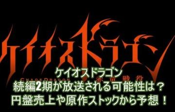 ケイオスドラゴン続編2期が放送される可能性は?円盤売上や原作ストックから予想!4