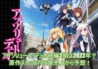 アブソリュート・デュオ続編2期は2022年?原作ストックや円盤売上から予想!2