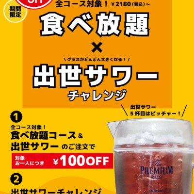 食べ放題×出世サワー・おトクなキャンペーン開催!