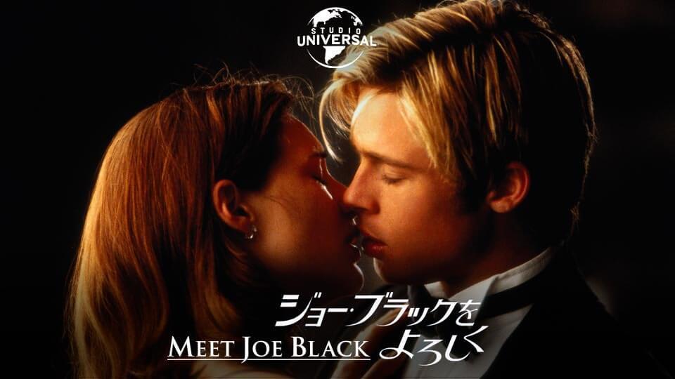 ブラック を よろしく ジョー