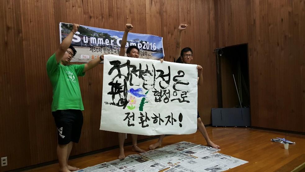 西日本サマーキャンプ_39