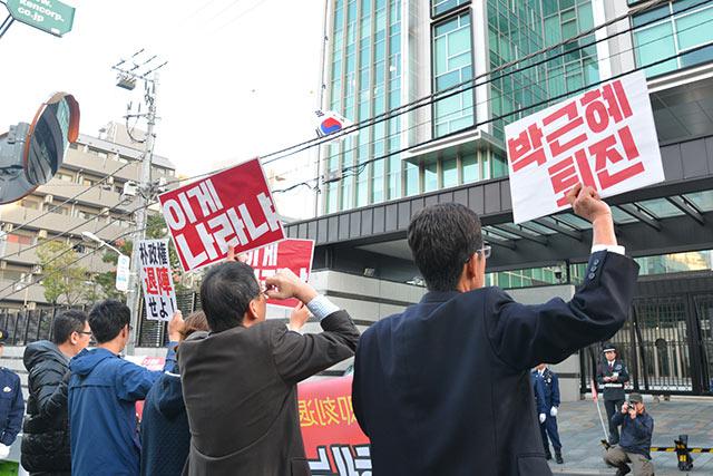 大使館に向かって朴槿恵退陣を叫ぶ