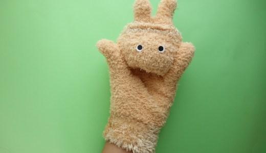 手袋うさぎの作り方!かわいい形にするコツは?