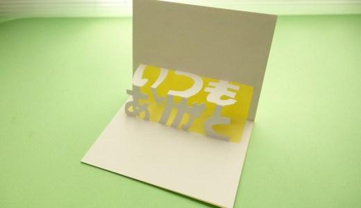 【飛び出すカード】文字が飛び出す!カードの作り方