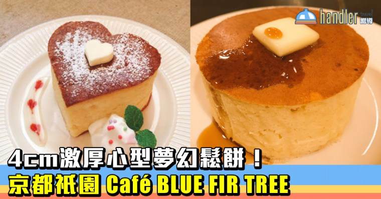 4cm激厚心型夢幻鬆餅!京都祇園 Café BLUE FIR TREE