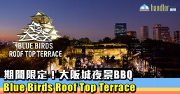 期間限定!大阪城夜景BBQ@ Blue Birds Roof Top Terrace