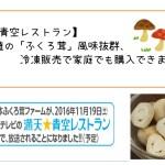 【満天☆青空レストラン】希少価値の「ふくろ茸」風味抜群、冷凍販売で家庭でも購入できます!