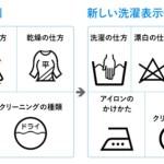 洗濯表示が2016年12月から変わる!国際基準の新表示の見方をわかりやすく解説しちゃいます!