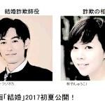 映画【結婚】ディーン・フジオカが結婚詐欺師役!あらすじ・共演キャストは?2017年初夏公開!
