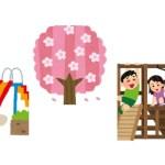 【大阪市・豊中市・吹田市周辺】子供と春の外遊びにお薦め無料スポットをご紹介!