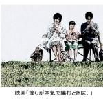 【柿原りんか】注目の天才子役、映画「彼らが本気で編むときは、」演技が上手いと話題!芦田愛菜と同事務所