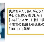 浅田真央のこれまでの軌跡まとめ!引退後のアイスショー「THE ICE 」チケット詳細