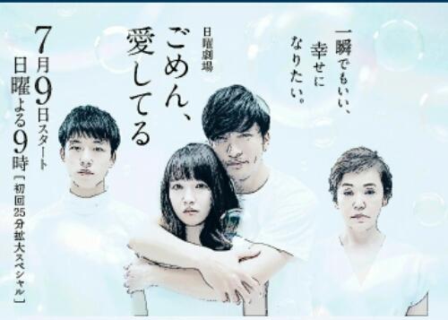 坂口健太郎 ドラマ出演作 2018年 出演ドラマ