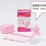 【純国産】第3の生理用品、月経カップの「ROSE CUP(ローズカップ)」発売!特徴や使い方をご紹介