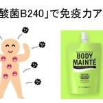 「乳酸菌B240」免疫力アップでウイルスに勝つ!風邪・インフルエンザ予防法