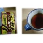 南雲先生大絶賛の焙煎ごぼう茶「ごぼうのおかげ」感想レビュー&口コミ