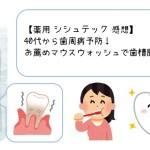 【薬用シシュテック感想】40代から歯周病予防!お薦めマウスウォッシュで歯槽膿漏を防ぐ