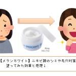 【メランホワイト】ニキビ跡のシミや毛穴対策!塗ってみた効果と感想!