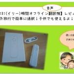 【ili(イリー)瞬間オフライン音声翻訳機】レビュー、海外旅行で簡単に通訳!子供でも使えるよ!