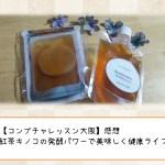 【コンブチャレッスン大阪】感想・紅茶キノコの発酵パワーで美味しく健康ライフ