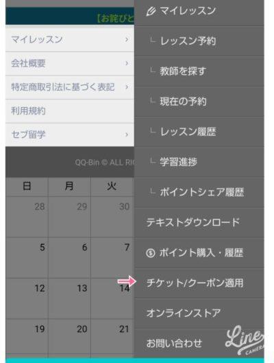 QQキッズのマイページ
