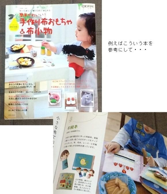 布絵本・手作り・アイデア(参考にする本の例)