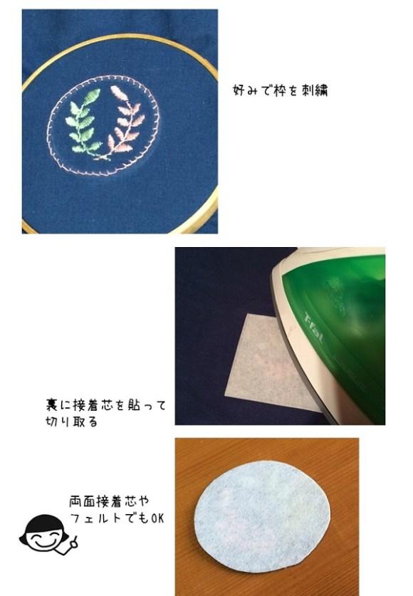 刺繍・ワッペン・手作り・手縫い (3)