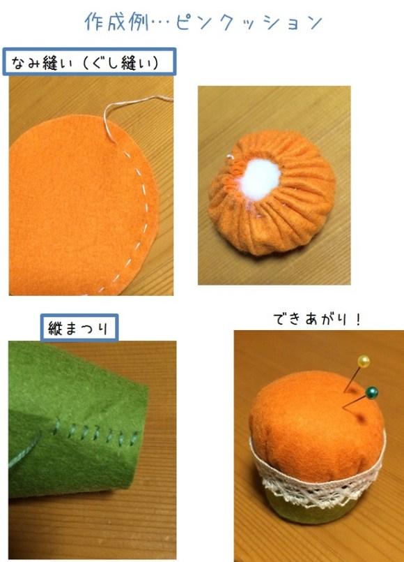 縫い方・種類・フェルト(作成例・ピンクッション)
