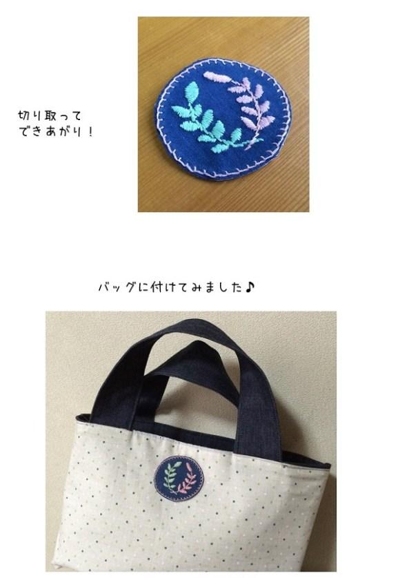 刺繍・ワッペン・手作り・手縫い (4)
