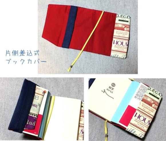 ブックカバー・サイズ(ブックカバー作成例)