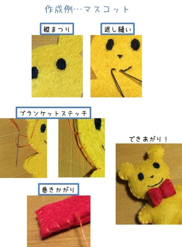 縫い方・種類・フェルト(作成例・マスコット)