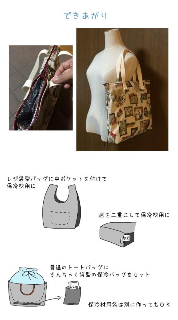 買い物バッグ・保冷・作り方 (5)