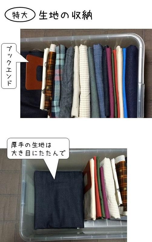 ハンドメイド・布・収納1