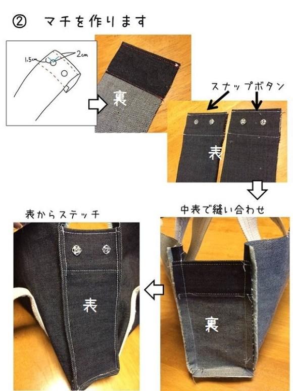 ハンドメイド・布バッグ・作り方 (4)