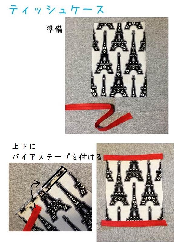ハンドメイド・布小物・作り方 (7)