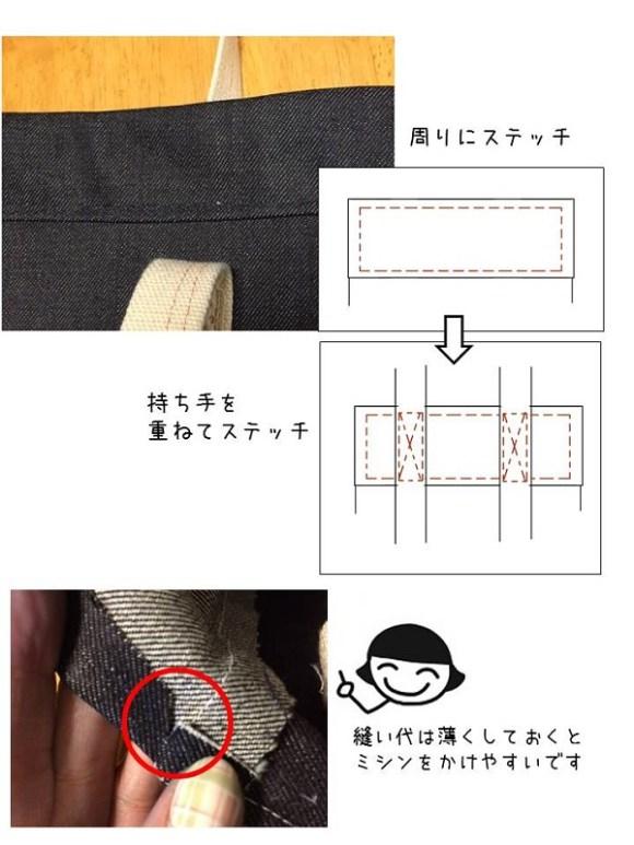 ハンドメイド・布バッグ・作り方 (6)