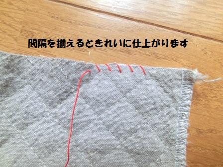 かがり縫い③